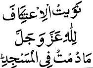 Is I'tikaf Sunnah or Sunnah Muakadah