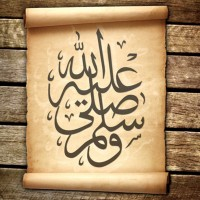 What is the Correct method of reciting Durood Ibraheem
