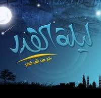 What is Lailatul Qadr