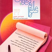 The Reality of Sahih (Authentic) Hadith outside Bukhari & Muslim